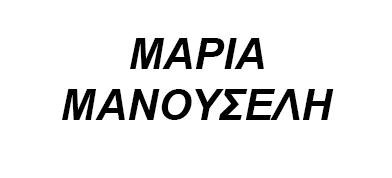 ΜΑΡΙΑ ΜΑΝΟΥΣΕΛΗ
